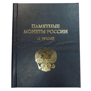 Для биметаллических 10 рублевых монет