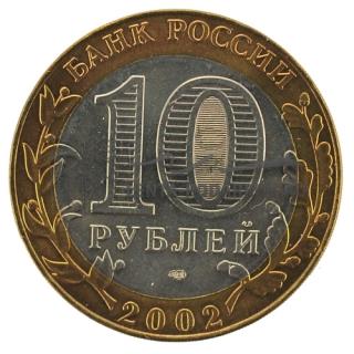 2002 Старая Русса