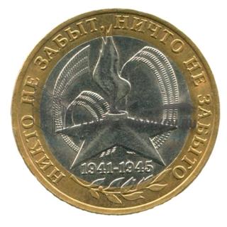 2005 60-я годовщина Победы в ВОВ (ММД)