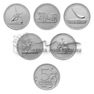 Набор 5 рублей 70 лет ВОВ Освобождение Крыма