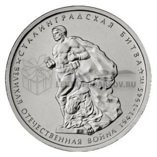 Набор 5 рублей 2014г 70-лет Победы