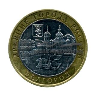 2006 Белгород