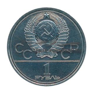 1978 Игры XXII Олимпиады - Москва - 1980 Московский Кремль