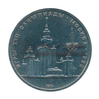 1979 Игры XXII Олимпиады - Москва - 1980 МГУ