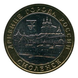 2008 Смоленск (ММД)