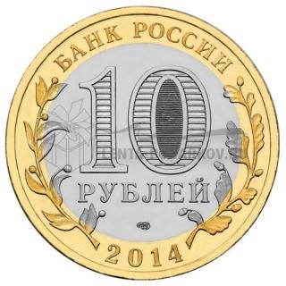 2014 Саратовская область