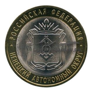 2010 Ненецкий автономный округ