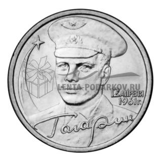 Гагарин (ММД)