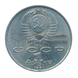1991 100 лет со дня рождения С.С. Прокофьева