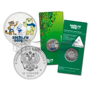 25 рублей 2012 Талисманы Сочи 2014 (Цветная)