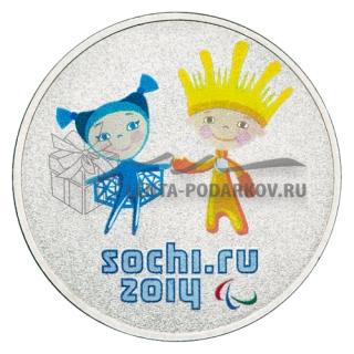 25 рублей 2013 Лучик и Снежинка Сочи 2014 (Цветная)
