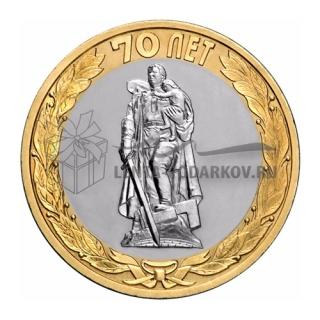 Набор биметаллических монет 70 лет Победы