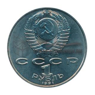 1991 850 лет со дня рождения Низами Гянджеви