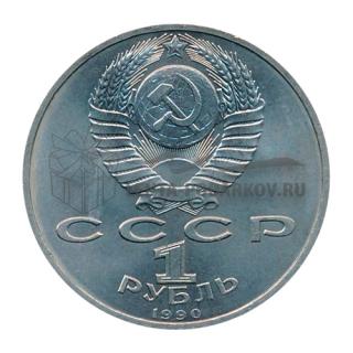1990 500 лет со дня рождения Франциска Скорины