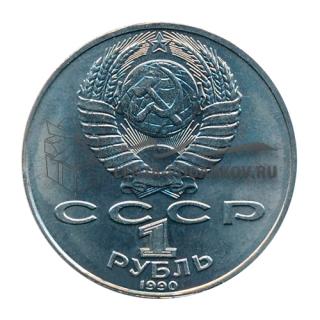 1990 130 лет со дня рождения А.П. Чехова