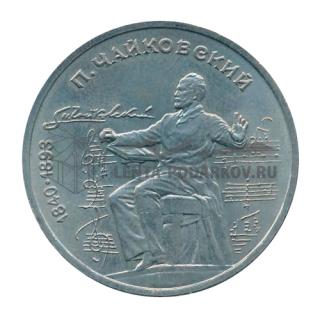 1990 150 лет со дня рождения П.И. Чайковского