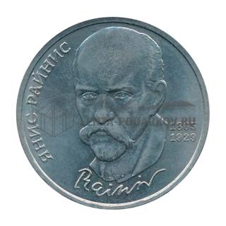 1990 125 лет со дня рождения Я. Райниса