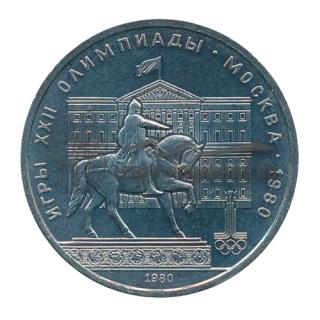 1980 Игры XXII Олимпиады - Москва - 1980 (Памятник Юрию Долгорукому и Моссовет)