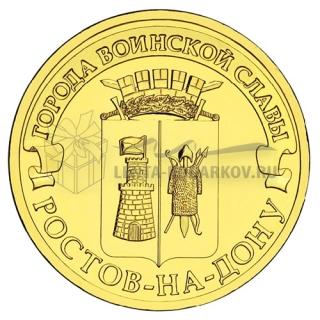2012 Ростов-на-Дону