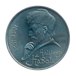 1991 550 лет со дня рождения Алишера Навои