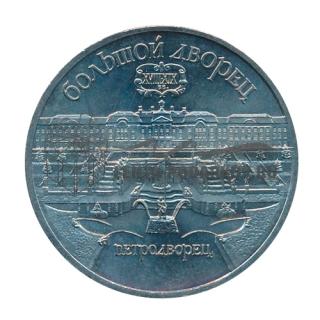 1990 Петродворец. Большой дворец