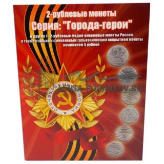 Города-Герои, Пушкин, СНГ, Знак Рубля и Гагарин