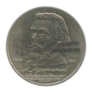1989 150 лет со дня рождения М.П. Мусоргского
