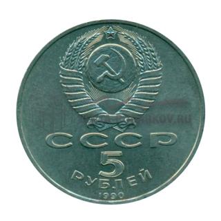 1990 Ереван. Матенадаран