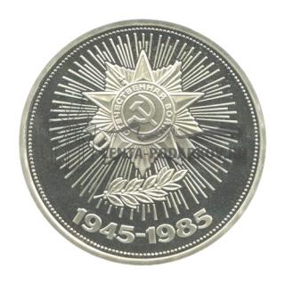 1985 40 лет победы в Великой Отечественной войне