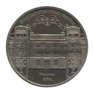 1991 Москва. Государственный банк