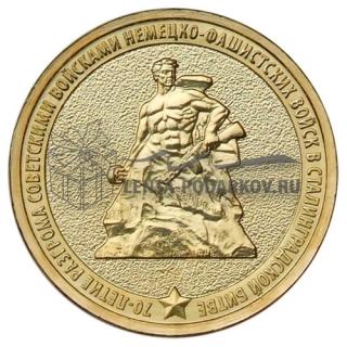 2013 70 лет Сталинградской битвы