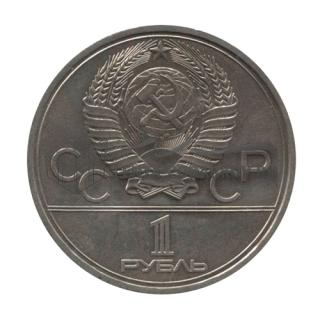 1980 Игры XXII Олимпиады - Москва - 1980 (Олимпийский факел)
