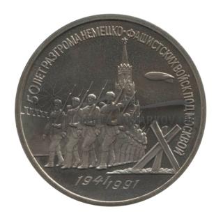 1991 50 лет разгрома немецко-фашистских войск под Москвой