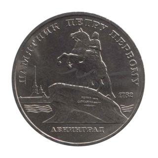 1988 Ленинград Памятник Петру I