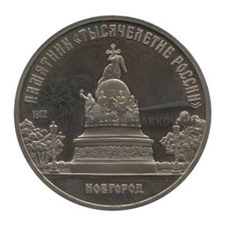 """1988 Новгород. Памятник """"Тысячелетие России"""""""