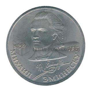 1989 100 лет со дня смерти М. Эминеску
