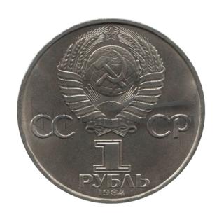 1984 150 лет со дня рождения Д.И. Менделеева