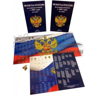Регулярный выпуск монет России 1997-2016 гг