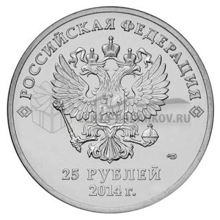 Набор монет 25 рублей Сочи-2014
