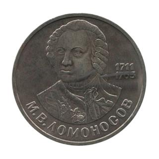 1986 275 лет со дня рождения М.В. Ломоносова