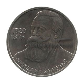 1985 165 лет со дня рождения Фридриха Энгельса