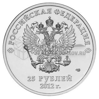 25 рублей 2012 Талисманы Сочи 2014