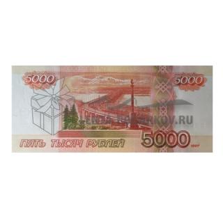 Банкнота 5000 рублей