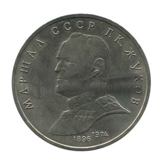 1990 Маршал Советского Союза Г.К. Жуков