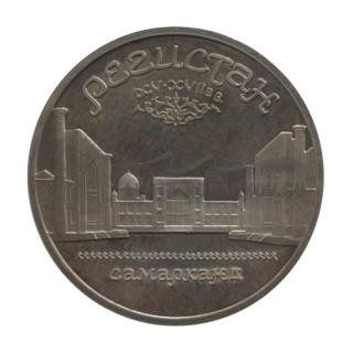 1989 Самарканд. Регистан