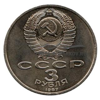 1987 70 лет Великой Октябрьской социалистической революции