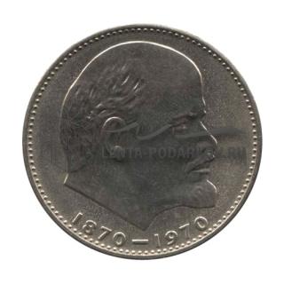 1970 100 лет со дня рождения В.И. Ленина