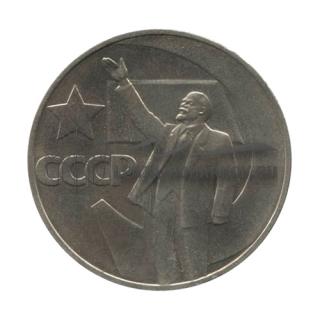 1967 50 лет Великой Октябрьской Социалистической Революции