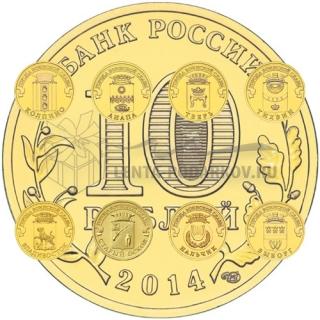 Набор монет ГВС 2014 года
