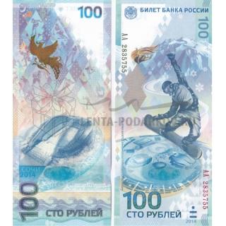 "100 рублей 2014г. ""Сочи-2014"" Серия АА"